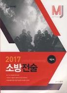 MJ 소방전술 객관식 (2017 소방승진시험대비문제집)