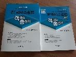 新형사소송법 객관식총정리 2014대비(부록포함)