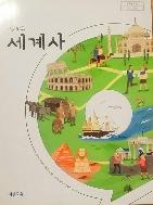 고등학교 세계사 교과서 (비상교육-이병인)
