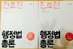 전효진 행정법총론 (2015,공단기 기본서,전2권)