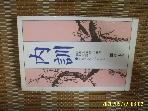 동환출판사 / 내훈 / 소혜왕후 한씨. 배동원 역 -85년.초판.설명란참조