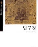 법구경 (슬기바다) (2011 보급판1쇄)