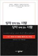 상자 안에 있는 사람 상자 밖에 있는 사람 (양장) Leadership and Self-Deception