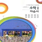 동아출판 (두산동아) 고등학교 고등 수학 1 자습서 (2017년/ 우정호) - 고등 1학년