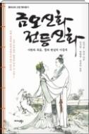 금오신화 전등신화 - 동아시아 고전 엮어읽기 초판1쇄