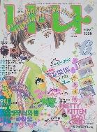 나나 nana / 1996년 6월 / 예원문화사 / 특별부록 없음