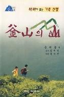 부산의 산 (테마가 있는 가족 산행)