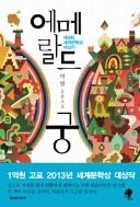 에메랄드 궁 - 제9회 세계문학상 수상작