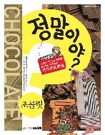 (새책) 정말이야? - 초콜릿 : 교과서 지식과 영어를 동시에 공부하는 자기주도학습