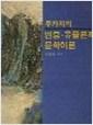 루카치의 변증-유물론적 문학이론