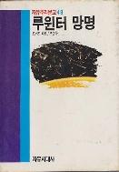 루윈터 망명(자유추리문고 49) (1986년 초판)