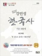 2020 강민성 한국사 기출 1880제 한 권으로 끝내는 기출 문제집 (전3권) #