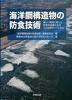 海洋鋼構造物の防食技術―嚴しい腐食と戰った防食技術者たちの20年間のノ-トから (單行本)