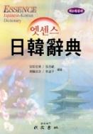 민중 엣센스 일한 사전 특장판,1997.번호9-검은가죽.박스있음