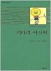 키다리 아저씨 - 네버랜드 클래식 12(양장본) (초판제21쇄)