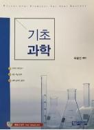 기초과학 - 오율성(2013)