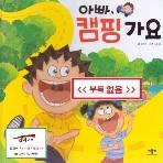 아빠  캠핑 가요 [양장] [본책만 판매함]