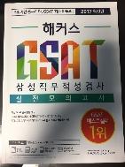 GSAT 삼성직무적성검사 실전모의고사(2017 하반기)