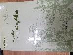새야새야 파랑새야-천도교 동학 일화집-청소년 강재