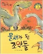 물새가 된 조약돌 (한국대표 순수창작동화, 39)   (ISBN : 9788965094852)