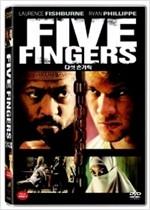 다섯 손가락[1disc]