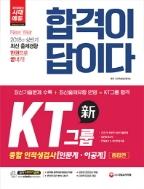 2018 합격이 답이다 KT그룹 종합 인적성검사 (인문계.이공계) 종합편