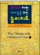 위기에 처한 아이들을 위한 놀이치료 - 위기에 처한 아이들을 위한 놀이치료를 제안하는 책 1판1쇄