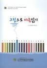 그림으로 마음읽기-첫 번째 이야기- 한국미술심리치료협회