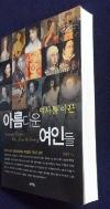 역사를 이끈 아름다운 여인들 /상현서림  /사진의 제품  ☞ 서고위치:gf 3 *[구매하시면 품절로 표기됩니다]