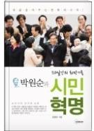 박원순과 시민혁명 - 열망을 현실로 만들어낸 박원순의 감동 프로젝트 초판4쇄