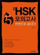 신 HSK 5급 모의고사 한권으로 끝내기 ★부록,CD없음★