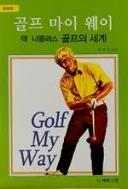 골프 마이 웨이-증보판 -잭 니클러스 골프의 세계