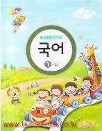 (새책) 2013년판 8차 초등학교 국어 1-2학년군 국어 1-나 교과서 (교육과학기술부) (552-6)