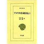 アメリカ彦藏自傳 1 (東洋文庫 13) (일문판, 1971 4판) 아메리카언장자전 1 (동양문고 13)