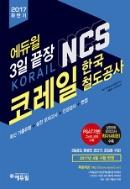 에듀윌 NCS 3일 끝장 코레일 한국철도공사 (2017 하반기)