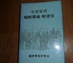 중공군의 전략전술 변천사  /비매품/1996년초판본 /실사진첨부/188