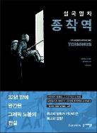 95  만화- 설국열차 & 종착역 완결 세트 (개인소장용)^^코믹갤러리