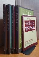 2015 선재국어-4권(부록포함)