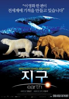 지구(Earth)[1disc]-다큐멘터리-