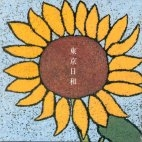 동경일화 [도쿄맑음] OST [새것같은 개봉]