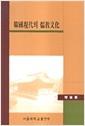 한국현대의 유교문화