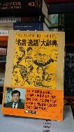 명언 일화대사전(비지니스대화,대중스피치활용)용)9 93년 초판