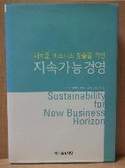 새로운 비즈니스 창출을 위한 지속가능경영 / 한국품질재단 / 김형욱외