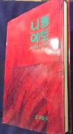 니들아트 [저자 사인본]  /사진의 제품 / 상현서림  ☞ 서고위치:Rz 2  *[구매하시면 품절로 표기됩니다]