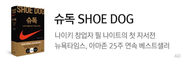 슈독(Shoe Dog), 필 나이트