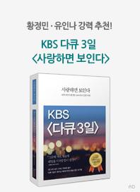 사랑하면 보인다, KBS〈다큐멘터리 3일〉제작팀
