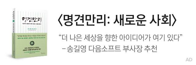명견만리: 정치, 생애, 직업, 탐구 편, KBS 명견만리 제작팀