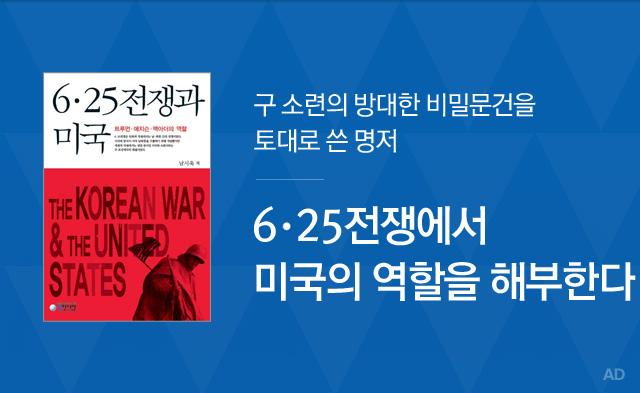 6.25전쟁과 미국, 남시욱