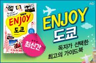 Enjoy 도쿄(2017-2018), 세계여행정보센터