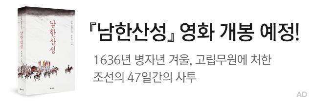 남한산성, 김훈